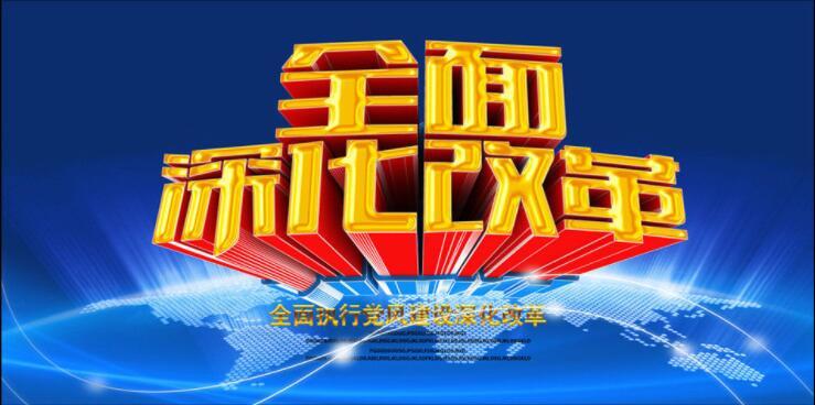人民日报:坚定不移推进全面深化改革 在新时代创造中华民族新的更大奇迹