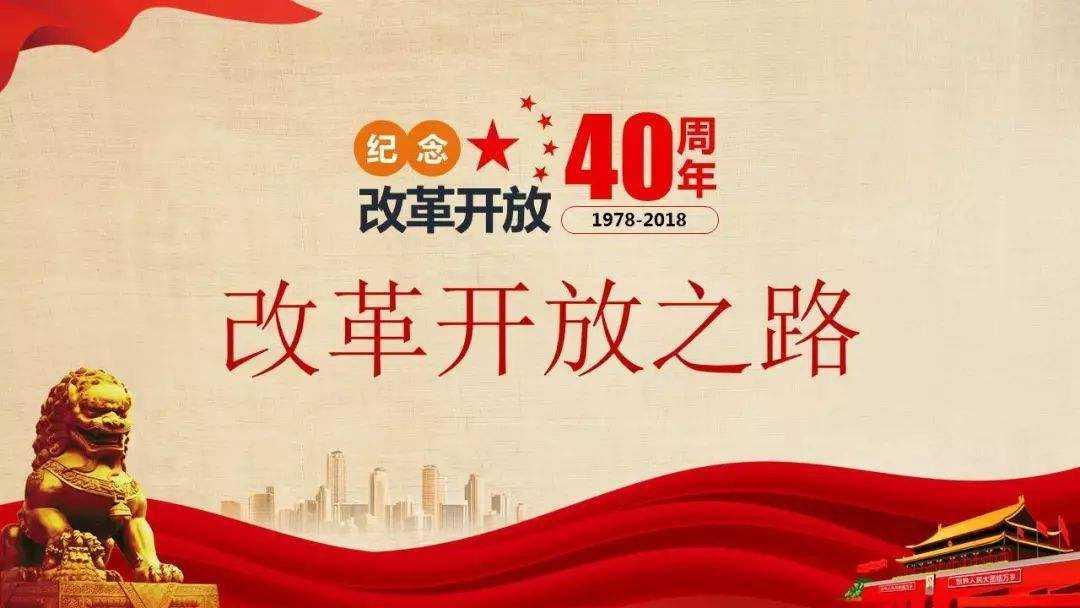 中国对外开放四十年的回顾与思考