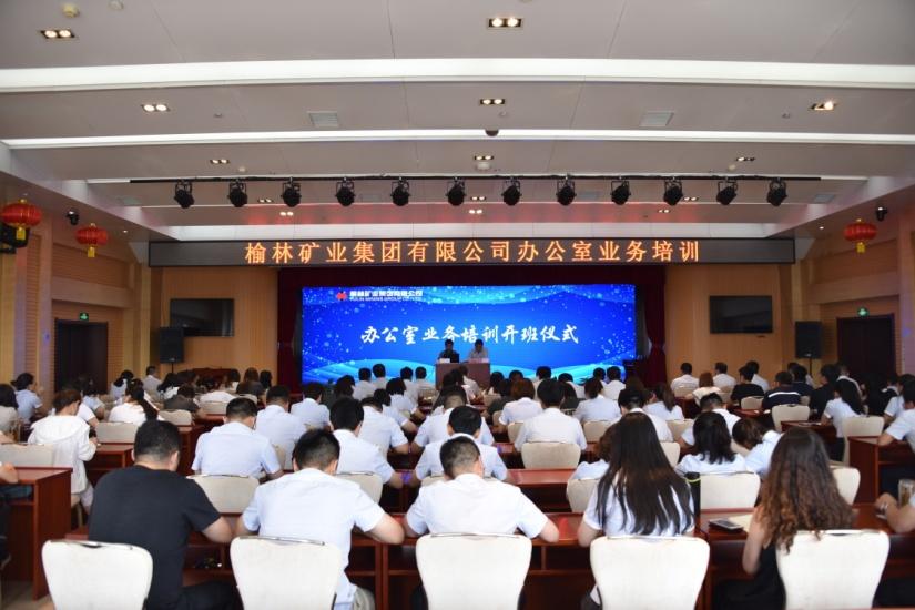 榆林矿业集团有限公司举行办公室业务培训开班仪式